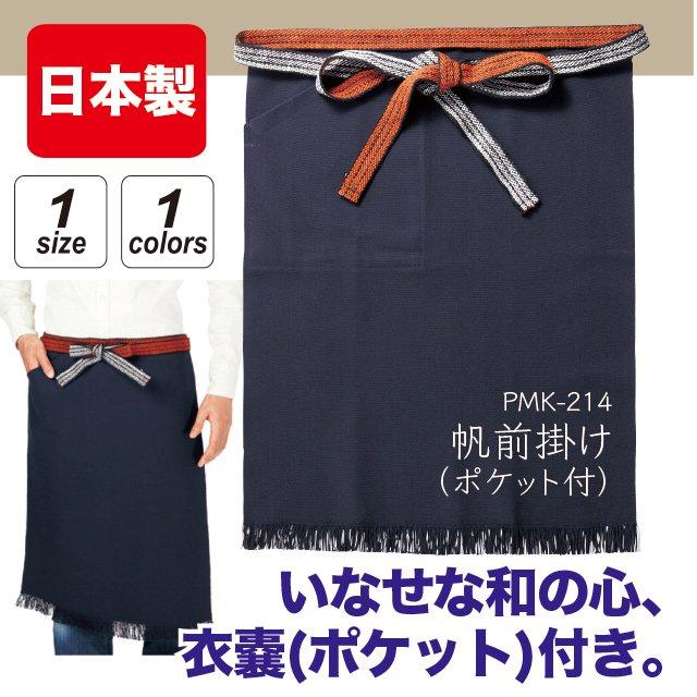 帆前掛け(ポケット付)#PMK-214 フリーサイズ エプロン 酒屋 日本製 和風 かっこいい