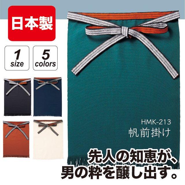 帆前掛け(日本製)#HMK-213 フリーサイズ エプロン 酒屋 和風 かっこいい 名入れ プリント
