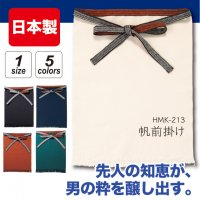 帆前掛け(日本製)#HMK-213 キナリ色 フリーサイズ エプロン 酒屋 和風 かっこいい 名入れ プリント