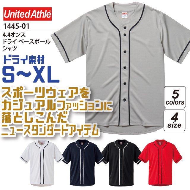 4.4オンス ドライベースボールシャツ#14...