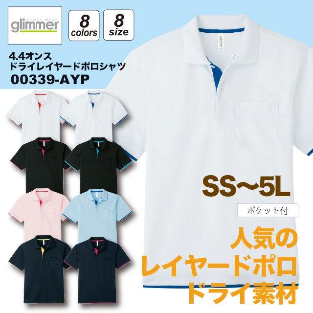 4.4オンス ドライ レイヤード ポロシャツ#00339-AYP SS〜5L 乾きやすい 重ね着風 吸汗速乾 人気 スポーツ