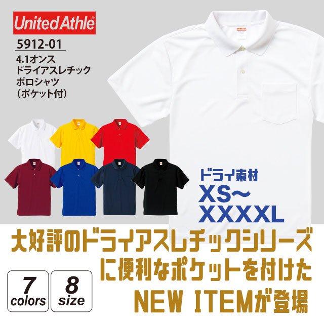 4.1オンス ドライ アスレチック ポロシャツ (ポケット付)#5912-01 XS~XXXXL 乾きやすい 吸汗速乾 クールビズ スポーツ 小さいサイズ 大きいサ…