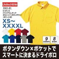 4.1オンス ドライ アスレチック ポロシャツ (ボタンダウン/ポケット付) #5921-01 XS〜XXXXL 乾きやすい 吸汗速乾 クールビズ