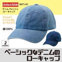 デニム ウォッシュ ロー キャップ#9671-01  帽子