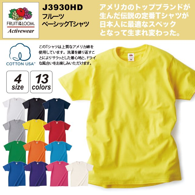 フルーツ ベーシックTシャツ#J3930HD fr...