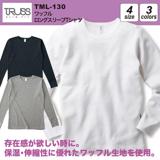 ワッフル ロングスリーブTシャツ#TML-13...
