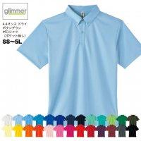 【送料無料】4.4オンス ドライボタンダウンポロシャツ(ポケット無し) #00313-ABN グリマー Glimmer