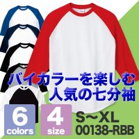 <img class='new_mark_img1' src='//img.shop-pro.jp/img/new/icons30.gif' style='border:none;display:inline;margin:0px;padding:0px;width:auto;' />5.6オンス 七分袖 ラグラン ベースボール Tシャツ#00138-RBB プリントスター Printstar