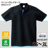 5.8オンス ベーシックレイヤードポロシャツ#00195-BYP プリントスター Printstar