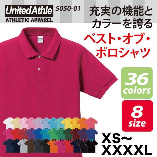 5.3オンス ドライカノコ ユーティリティー ポロシャツ#5050-01 ユナイテッドアスレ UNITED ATHLE