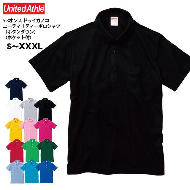 9aee711d95246e 5.3オンスドライ カノコ ユーティリティー ポロシャツ(ボタンダウン ポケット付き)#5051-01 ユナイテッドアスレUNITED ATHLE