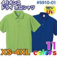 4.1オンス ドライ ポロシャツ#5910-01 ユナイテッドアスレ UNITED ATHLE