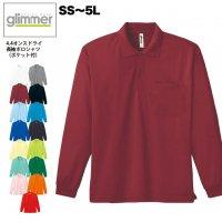 ドライ長袖ポロシャツ(ポケット付)|グリマー Glimmer #00335-ALP