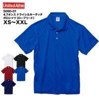 4.7オンス ドライシルキータッチ ポロシャツ(ローブリード) ユナイテッドアスレ UNITED ATHLE  #5090-01