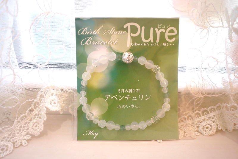 上品なパワーストーンブレスレット Pure誕生石シリーズ(5月/アベンチュリン)
