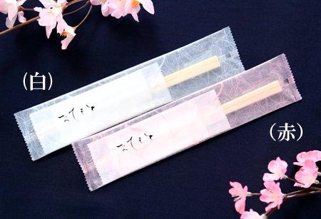お箸とおしぼり、楊枝を和風の袋で包装したお箸セットです☆(スリムおしぼりセットアスペン元禄入り)