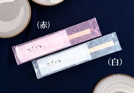 お箸とおしぼり、楊枝を和風の袋で包装したお箸セットです☆(スリムおしぼりセットアスペン元禄天削入り)