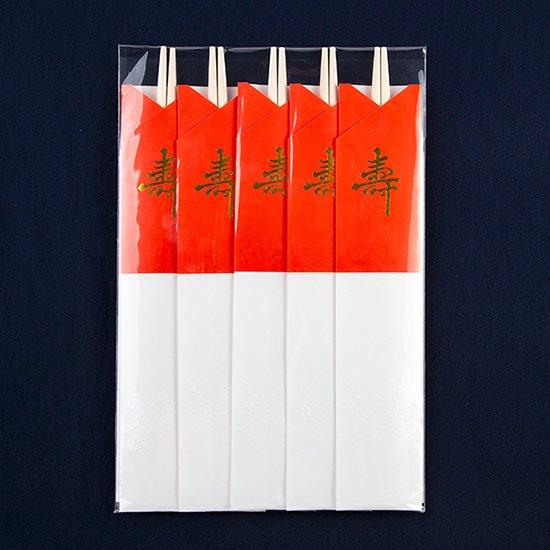 三つ折紅白 5膳パック/祝い箸/アスペン両口箸/お正月やお祝いの席に☆