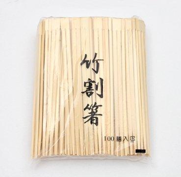 竹双生箸 8寸21cm