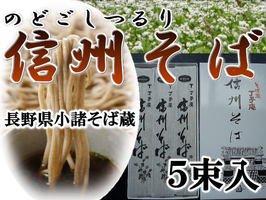 信州そば(乾麺) 5束入