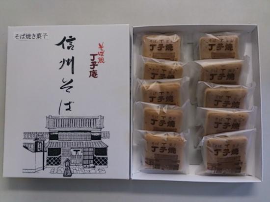 そば菓子 丁子焼 10個入