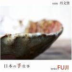 丹波焼 丹文窯 大西 雅文 作 【FUJI】