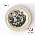 ARABIA flora フローラ17.5cmプレート