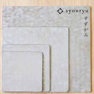 すずがみ シマタニ昇龍 syouryu 13cm×13cm