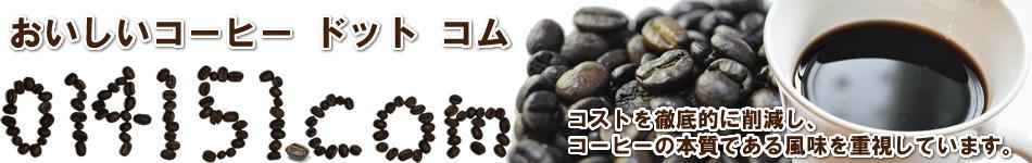 【014151.com】おいしいコーヒードットコム