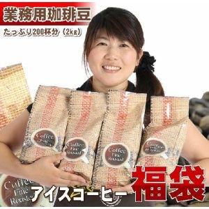 送料無料 メガ盛りアイスコーヒー【2000g】珈琲