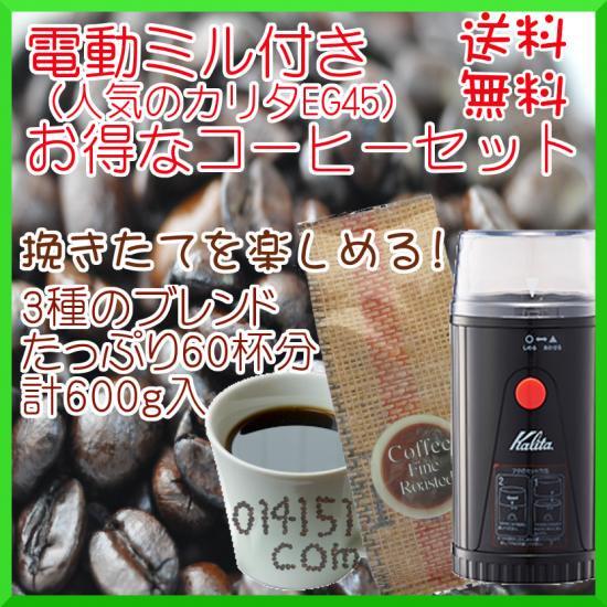 送料無料挽きたてを楽しめる電動ミル&コーヒー3種【600g】珈琲