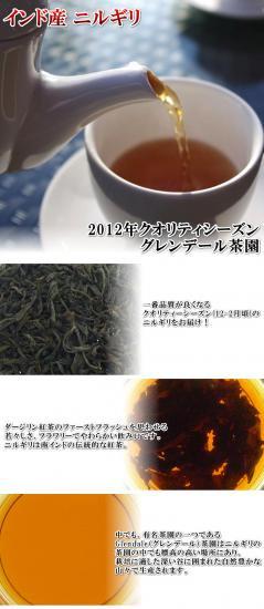 ニルギリ 2012年クオリティシーズン グレンデール茶園【20g】