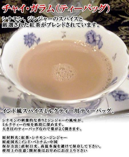 チャイ・ガラム(ティーバッグ)【2.5g×1】紅茶[メール便配送]