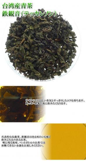 台湾産青茶 鉄観音(テッカンノン)【100g】