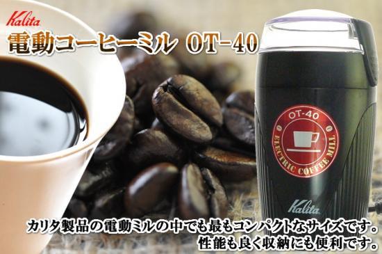 電動コーヒーミルEG-45