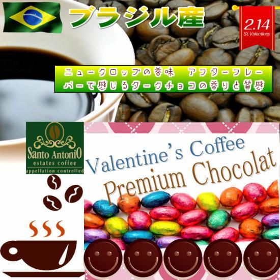 送料無料 プレミアムショコラ中煎【200g】バレンタイン珈琲豆