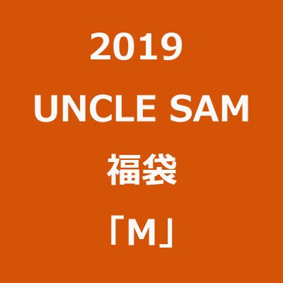 * 2019 UNCLE SAM 福袋「M」