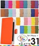 iPhone7/8用カラーレザースタンドケースポーチ・3〜7日後発送