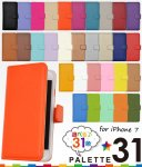 iPhone7/8用カラーレザースタンドケースポーチ(B)・3〜7日後発送