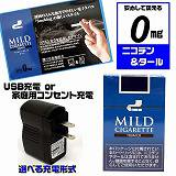 CB-G212TB(電子タバコ・USBや家庭用コンセントで充電OK