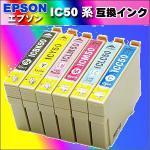 【即日発送】EPSON/エプソン/互換インクカートリッジ /IC50系