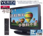 19V型地上デジタルハイビジョン液晶テレビ TLD-19S2210B