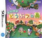 DS☆おいでよ どうぶつの森 ニンテンドー ゲームーソフト(ケース付)