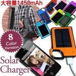 【即納】ソーラー充電器/ソーラーチャージャー(代引き込み廉価配送対応580円
