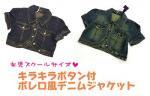 女児・スクール/キラキラストーンボタン付/半袖/ボレロ風/デニムジャケット