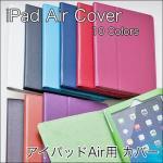 iPad Air (アイパッドエアー) 用☆カバー/スタンド機能付き/メール便対応・軽量代引き対象