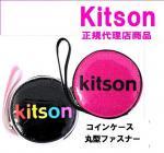 即日/キットソン/kitson/ コインケース 丸型 /かわいい
