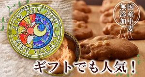 銀河クッキー ナッツクッキー 太陽と月缶
