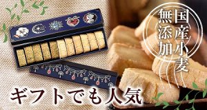 銀河クッキー バター&和紅茶クッキー ビジュー缶 3色から選べる 青・白・赤