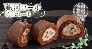 銀河チョコレートロール